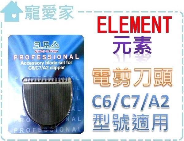 寵愛家Element元素-電剪通用陶瓷刀頭C6 C7 A2適用更換容易