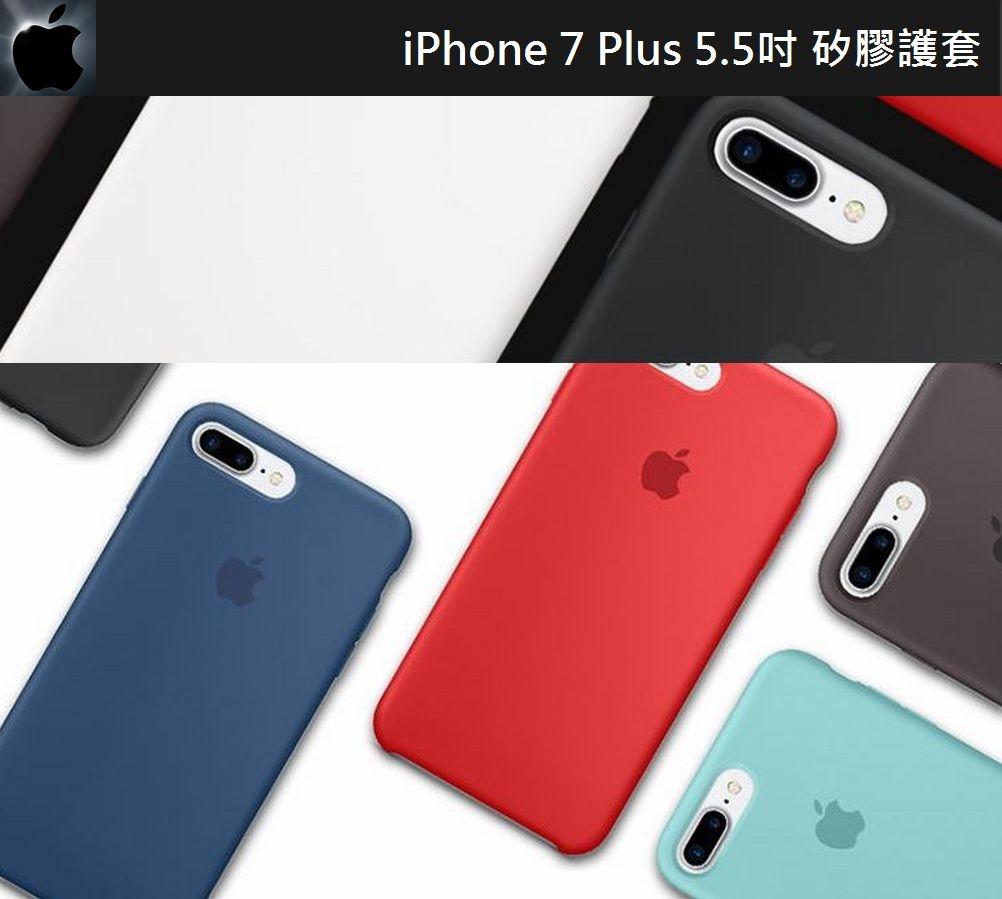iPhone 7 plus矽膠護套5.5吋防油脂防汙穢防筆漬類原廠矽膠套手機殼矽膠後蓋