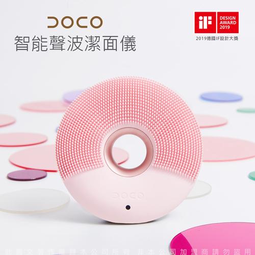 家用洗臉按摩器 DOCO 智能APP美膚訂製 智能聲波 潔面儀/洗臉機 甜甜圈造型 粉金