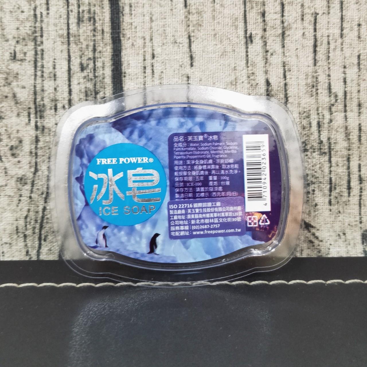 芙玉寶冰皂 涼感皂 香皂 涼皂 肥皂 MIT