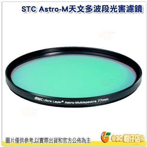 送鏡頭蓋夾 STC Astro-M 天文多波段光害濾鏡 77mm 公司貨 天文濾光害濾鏡 防水防汙 Astro-Multispect ra