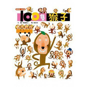 書立得-100隻猴子