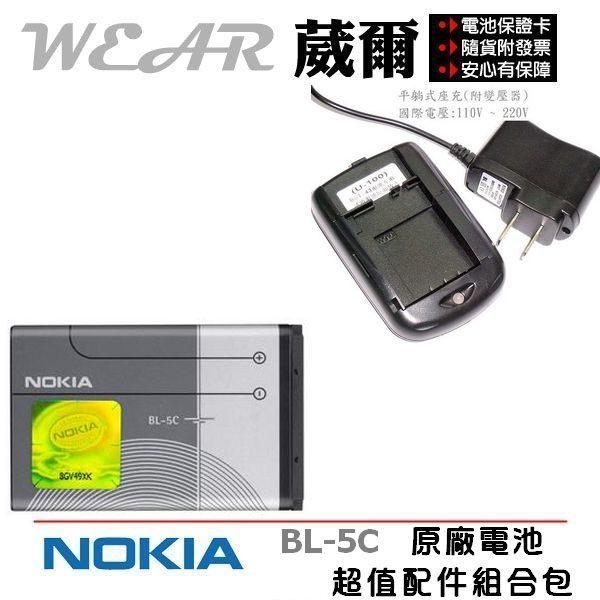 葳爾Wear BL-5C 原廠電池【配件包】N71 N72 N91 INO CP10 C1-00 C1-01 C1-02 C2-00 C2-01 C2-02 C2-03 C2-06 X2-01 7610 8208