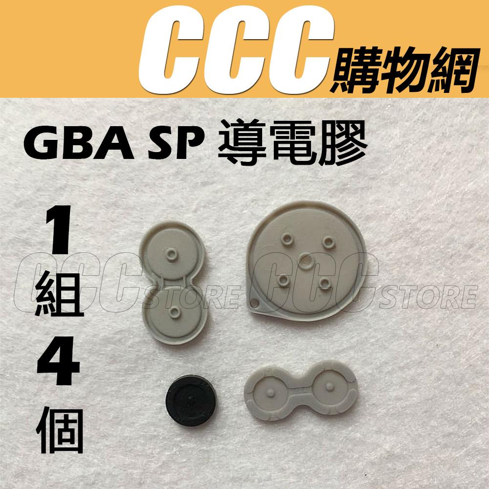 任天堂 GBA SP 導電膠 按鍵 導電膠 按鍵膠墊 GBA-SP 按鍵膠片 維修 DIY 零件