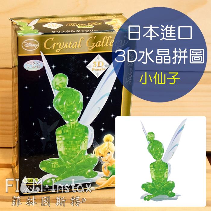 菲林因斯特日本進口3D水晶立體拼圖小仙子綠43片附炫彩貼紙迪士尼小叮鈴水晶拼圖
