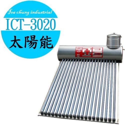【亞昌】ICT-3020 真空管太陽能熱水器 (無電熱)