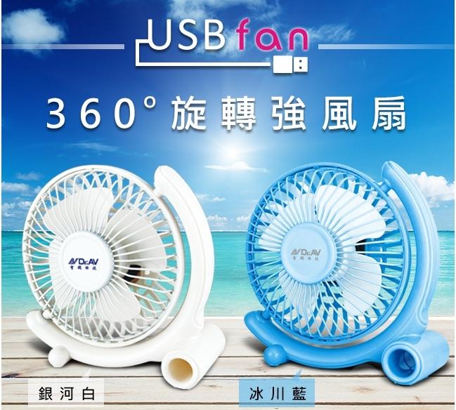 ^聖家^聖岡360°USB強風扇 FAN-180 白色/藍色【全館刷卡分期 免運費】