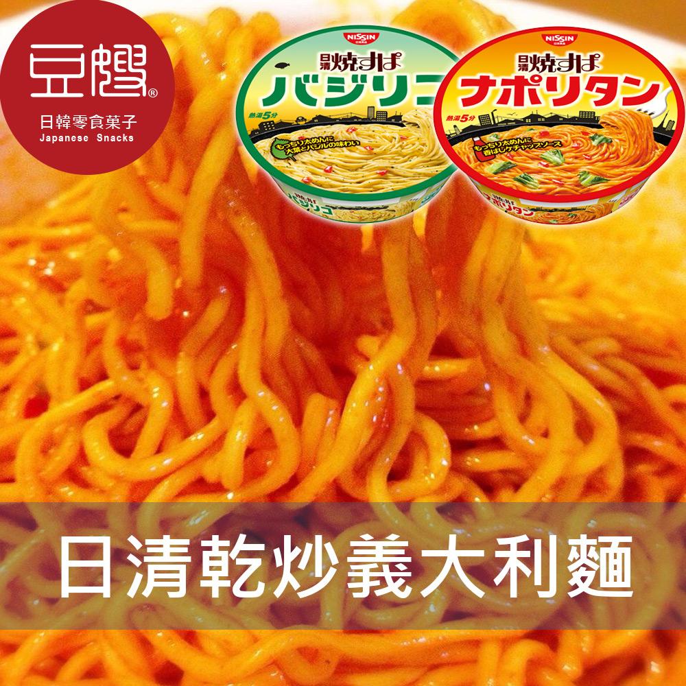 【豆嫂】日本泡麵 日清 乾炒義大利麵(拿坡里番茄/青醬羅勒)
