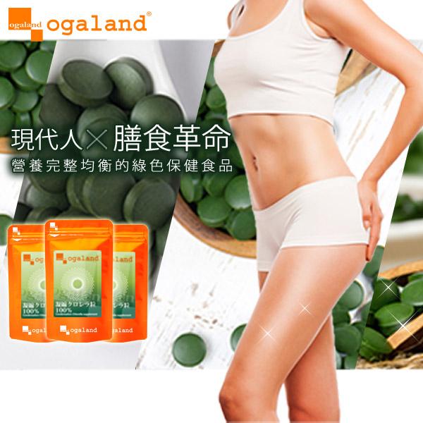 ogaland歐格蘭德代謝系順暢健康綠藻錠約3個月份