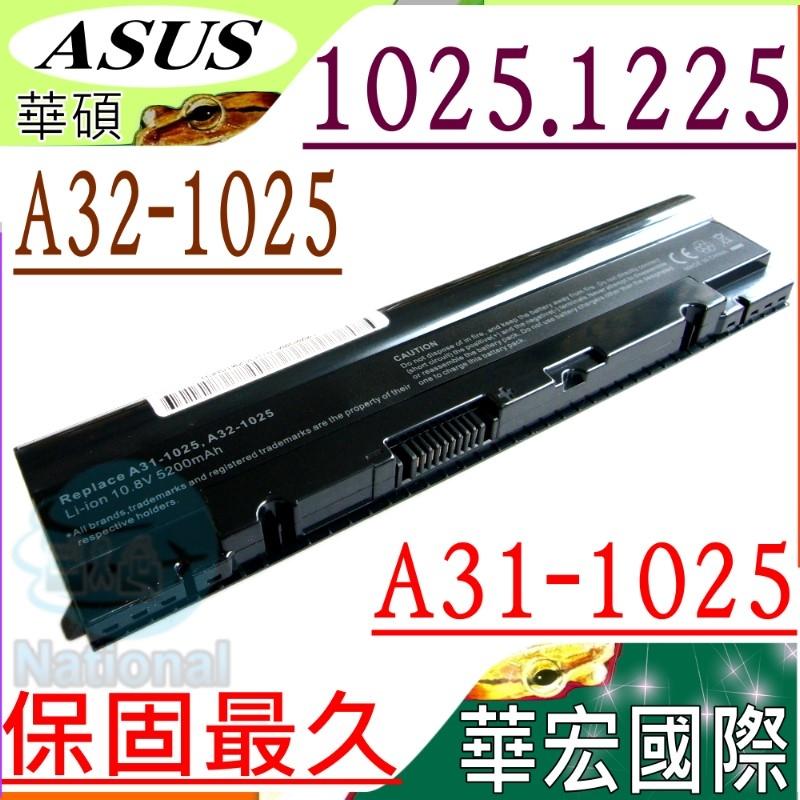 ASUS電池(保固最久)-華碩 1025,1025C,1025E,1025CE,1225,1225B,1225C,R052,R052C,R052CE,A31-1025,A32-1025