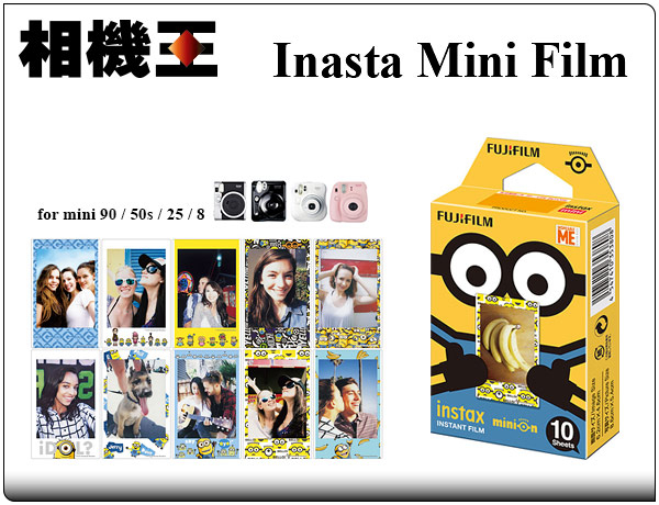 相機王FUJIFILM Instax Mini拍立得相紙底片小小兵國際版Minions