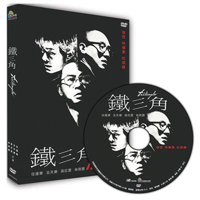 鐵三角DVD 任達華/古天樂
