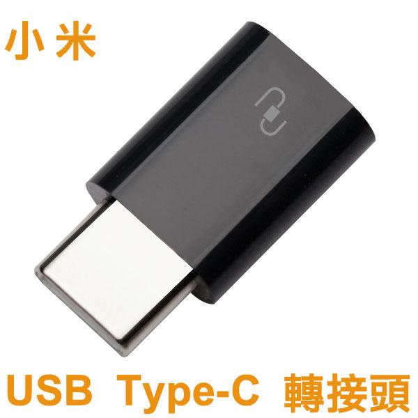 小米原廠USB Type-C轉接頭小米4s小米5小米5s Plus小米Note 2小米MIX MicroUSB Type C轉接頭