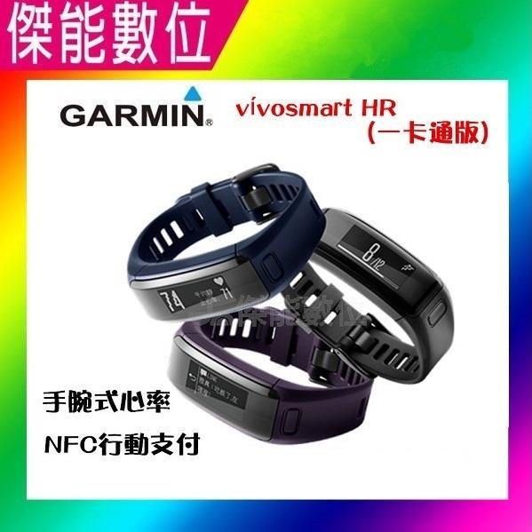 GARMIN vivosmart HR iPass黑藍紫手腕式心率智慧手環一卡通行動支付NFC