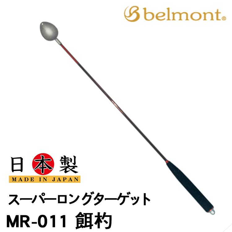 漁拓釣具 BELMONT MR-011 69cm #M杓頭 (誘餌杓)