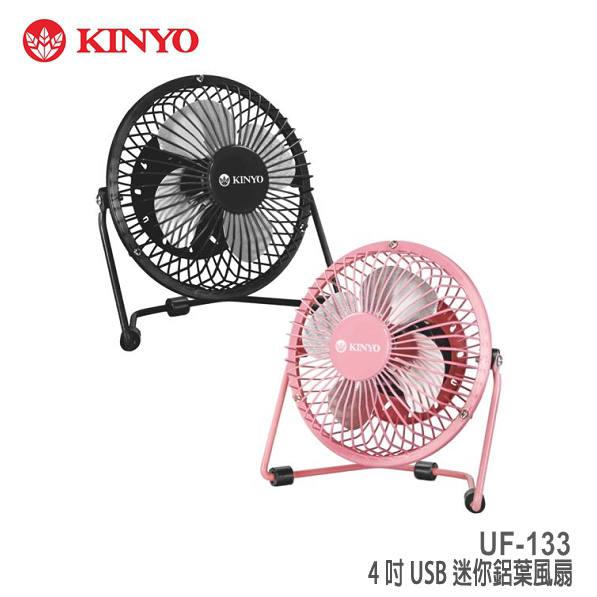 ✔USB 迷你鋁葉風扇 4 吋/造型風扇/風扇/低噪音設計/電腦散熱/電扇耐嘉 KINYO UF-133