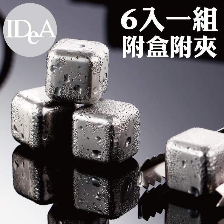 IDEA 304不鏽鋼冰塊 6入一組 重複使用冰粒 金屬冰啤酒調酒果汁牛奶飲料咖啡冷飲 冰霸杯