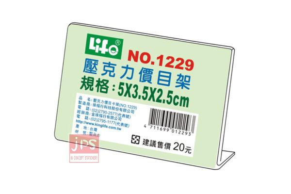 [Life] No.1229壓克力L型標示架