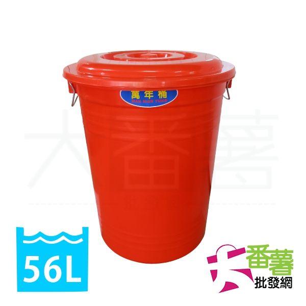 台灣製 耐酸鹼 萬年桶56L/儲水桶/營業用垃圾桶/萬能桶 (隨機出貨) [ 大番薯批發網 ]
