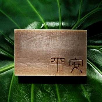 【艋舺肥皂】平安皂《洗平安》-(艾草皂.抹草皂)-手工皂.手工肥皂.手工香皂
