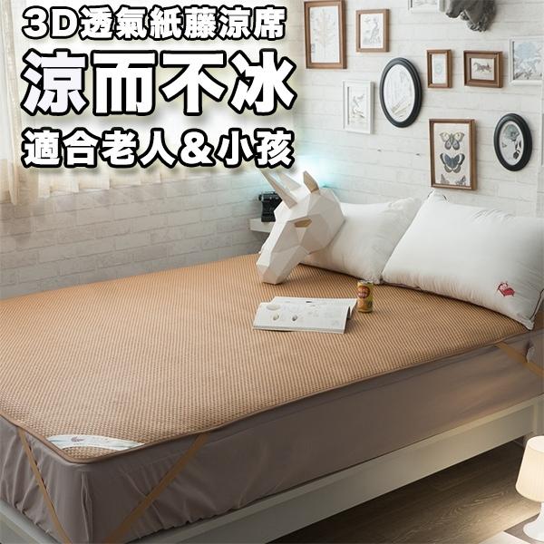 3D透氣紙纖維涼蓆  雙人(150*180cm)  透氣清涼  輕便好收納【外島無法配送】 台灣製