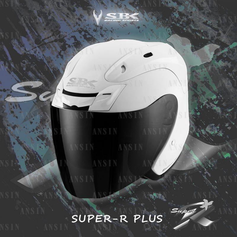 中壢安信SBK SUPER-R-PLUS素色亮白半罩安全帽SUPER-R-PLUS雙D扣內襯可拆