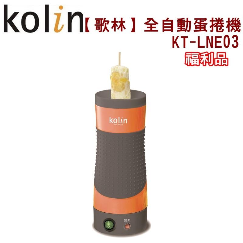 (福利品)【歌林】全自動蛋捲機/手作/樂趣KT-LNE03 保固免運