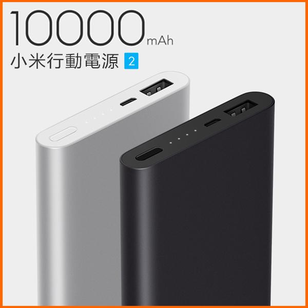 小米行動電源2代10000mAh移動電源iPhone7 6s Plus手機平板通用寶可夢充電寶極品e世代