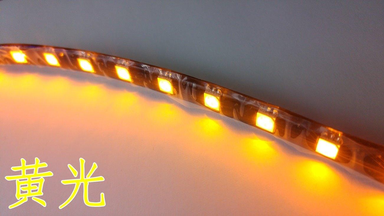 「炫光LED」5050-18晶-30CM-黃光 自行車燈 SMD 車底燈 層板燈 迎賓燈 方向燈 車廂燈 汽機車LED燈 改造燈