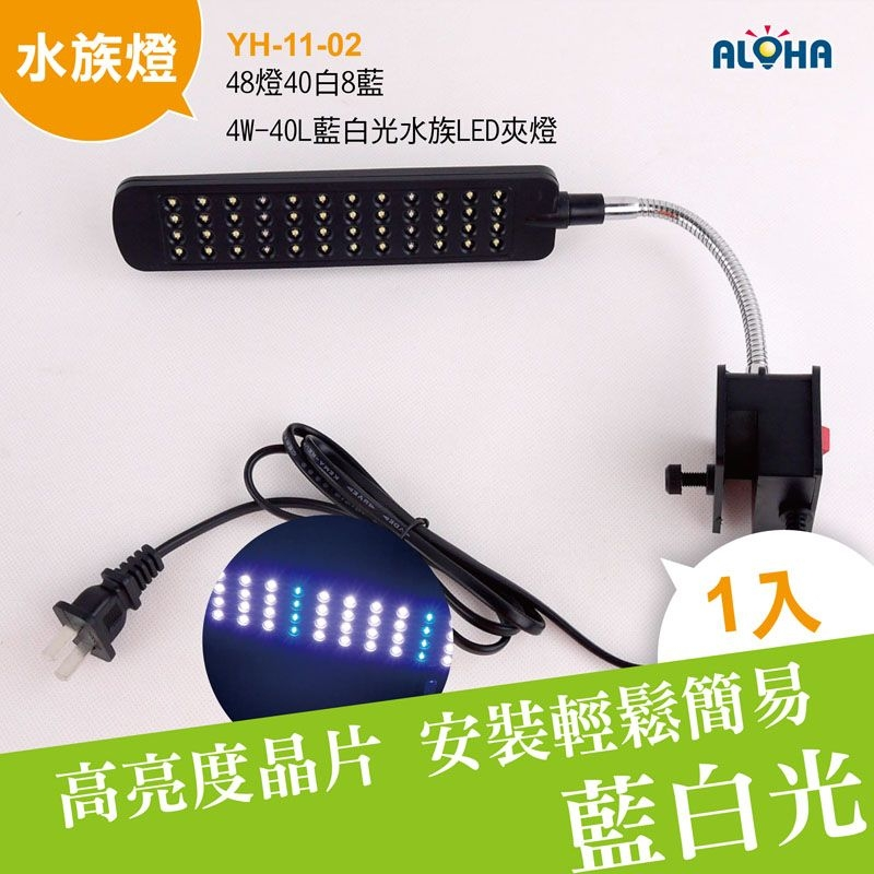 LED水族燈跨燈48燈40白8藍-4W-40L藍白光水族LED夾燈YH-11-02