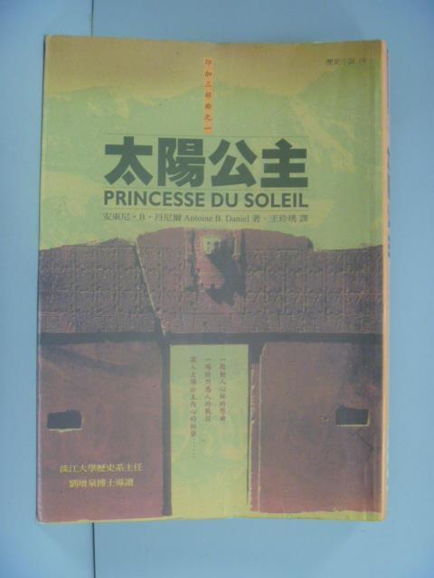 書寶二手書T5一般小說NJD太陽公主原價399王玲琇安東尼.