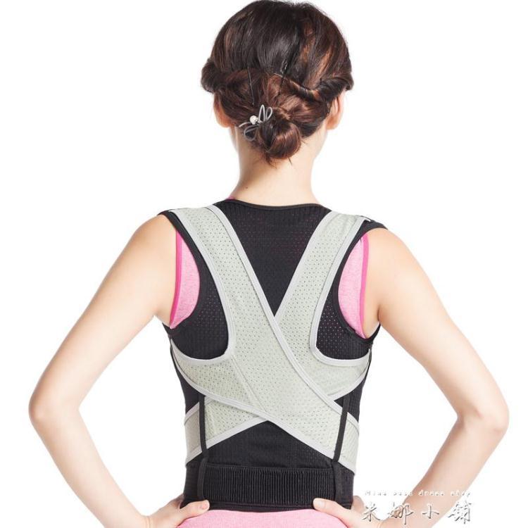 成人學生兒童小孩駝背矯正帶 男女士夏季脊椎矯姿器【米娜小鋪】