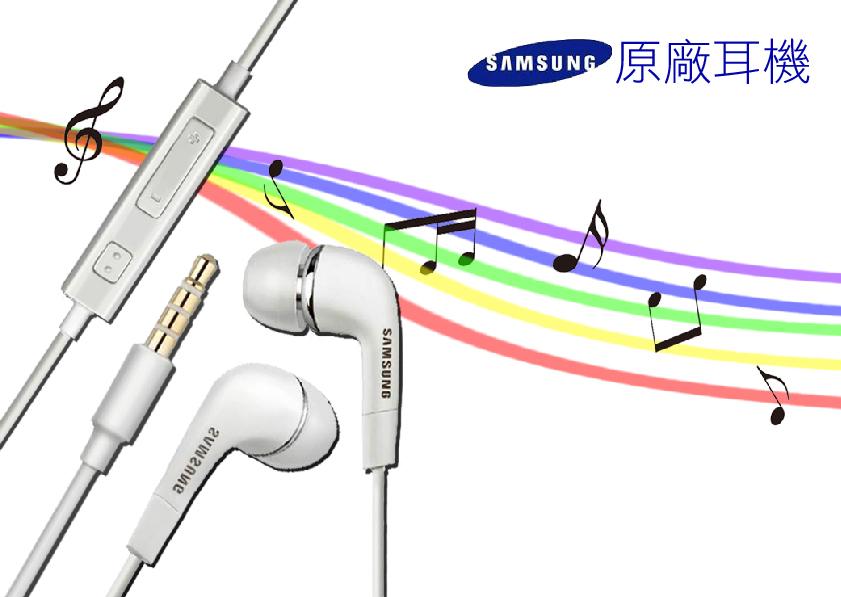 Feel時尚 SAMSUNG原廠線控耳機 麥克風 適用三星各式手機 Galaxy G3500 G3518 G3586 S6 Edge J7 E7 J5