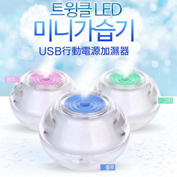 水晶USB行動電源加濕器花町愛漂亮MY
