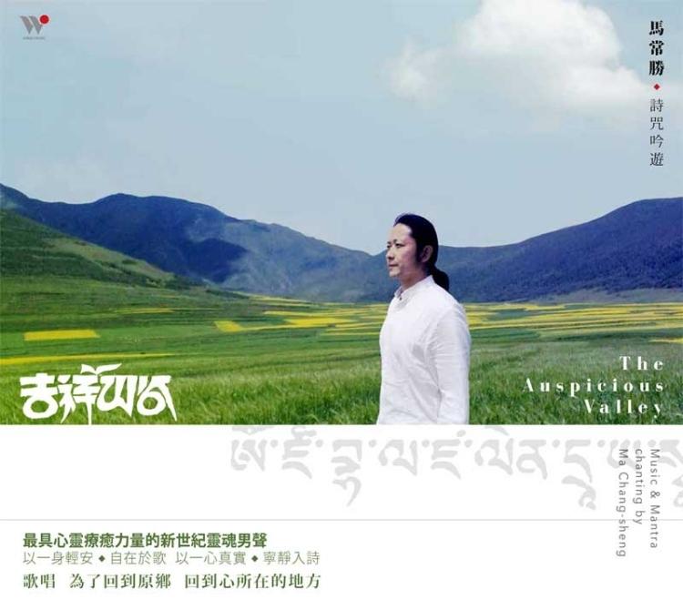 馬常勝吉祥山谷CD Ma Chang sheng The Auspicious Valley音樂影片購