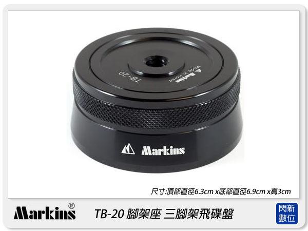 【24期0利率,免運費】Markins TB-20 腳架座 三腳架飛碟盤(TB20) 降低外在震動 提高穩定性