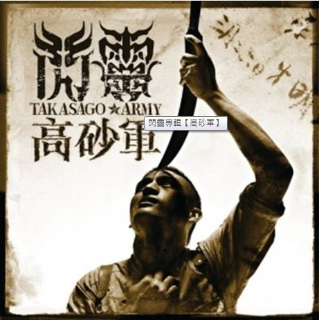 閃靈  高砂軍  CD  (音樂影片購)