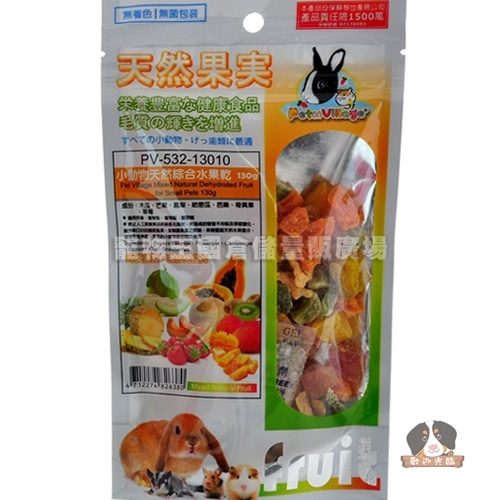 【寵物王國】魔法村Pet Village/PV-532-13010小動物天然綜合水果乾130g