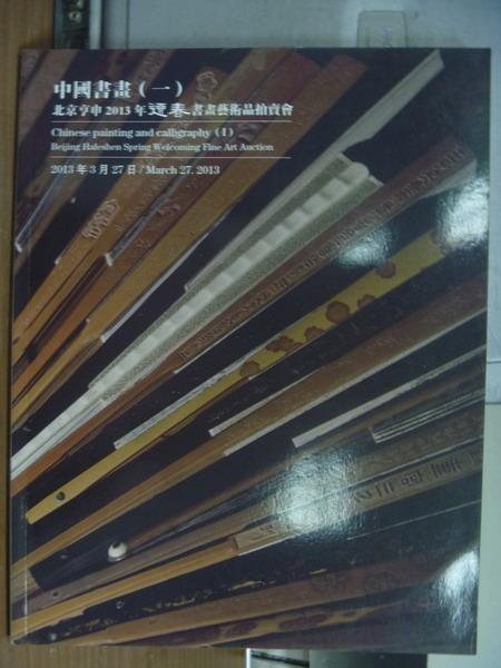 【書寶二手書T4/收藏_QBK】北京亨申2013迎春書畫藝術品拍賣會_中國書畫(一)
