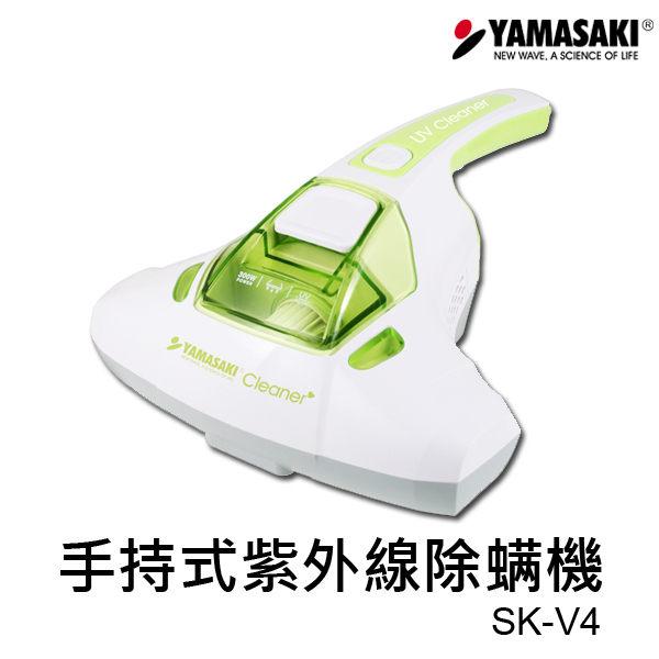 山崎家電手持式紫外線除螨機SK-V4