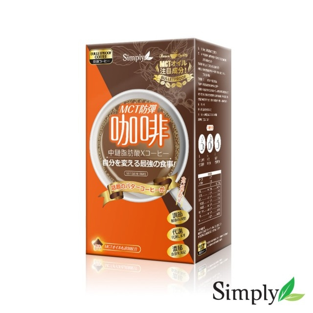Simply MCT防彈咖啡 8包/盒