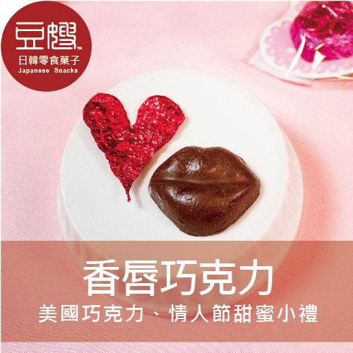 【豆嫂】美國零食 香唇巧克力