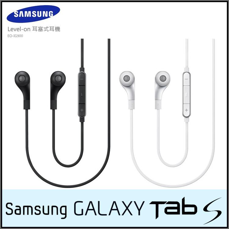 SAMSUNG 原廠 Level-in 高音質耳塞式耳機/EO-IG900/3.5mm/東訊 Tab S 8.4/Tab S 10.5/Tab S2 8.0/Tab S2 9.7/LTE/Wifi