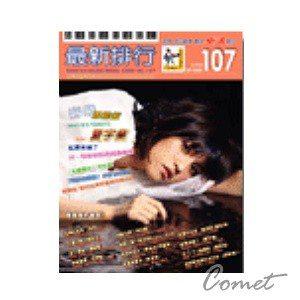 最新排行107集:吉他譜/鋼琴譜/電吉他/鍵盤/電子琴/鋼琴都適用!(電子琴教學)電子琴教學