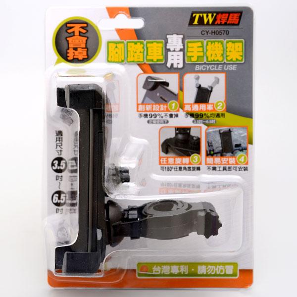 TW焊馬腳踏車專用手機架CY-H0570