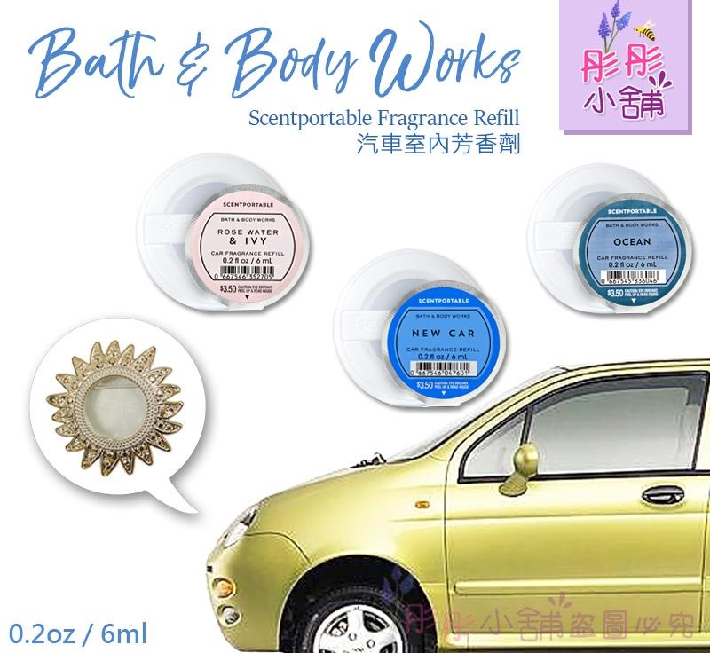 Bath & Body Works 汽車芳香劑 補充劑 6ml BBW美國原廠【彤彤小舖】