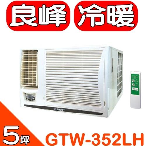 良峰RENFOSS GTW-352LH窗型冷暖冷氣