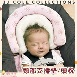 蟲寶寶美國JJ COLE頭部支撐墊頭枕推車提籃皆適用白色內層可拆粉紅