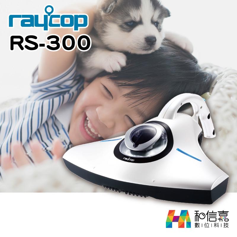 除塵螨首選➤ RAYCOP RS-300 紫外線除塵蟎機 吸塵器 除螨機 RS300 公司貨 原廠保固一年