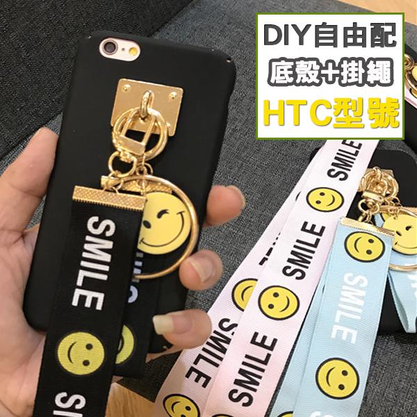 HTC U11 U Ultra X10 X9 Desire 10 Pro Evo 828 830 728手機殼保護殼磨砂殼掛件硬殼微笑飛行繩訂製殼